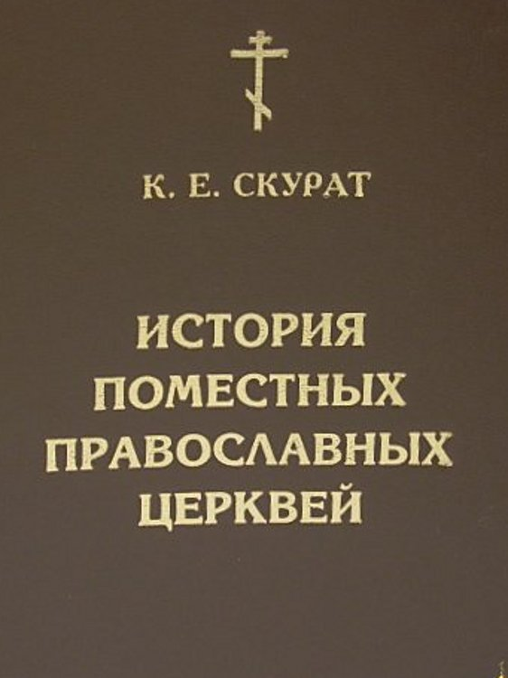 Электронные православных книги скачать бесплатно