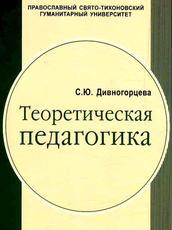 Педагогика 2 книга подласый скачать бесплатно