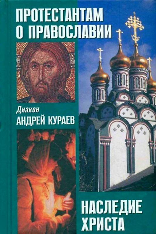 Книга православный храм скачать