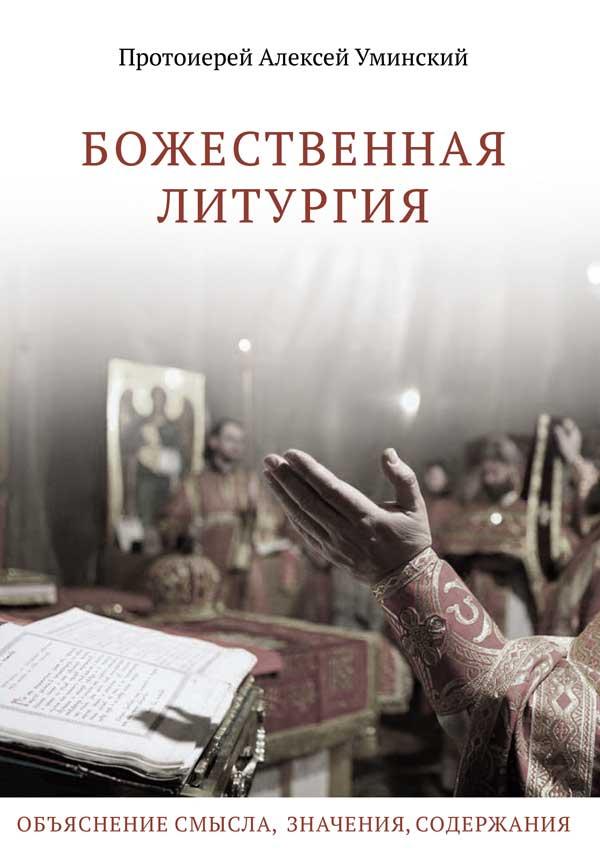 Скачать книгу божественная литургия дудченко