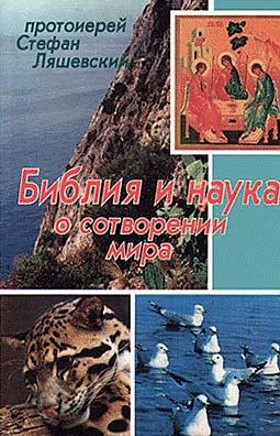 Православная электронная библиотека читать