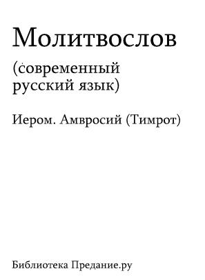 Русский Православный Молитвослов