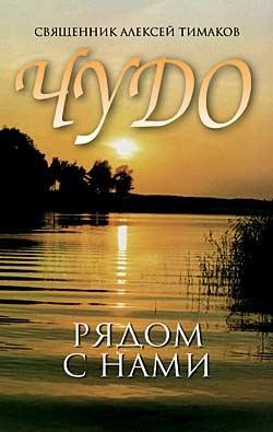 Электронные книги православная библиотека