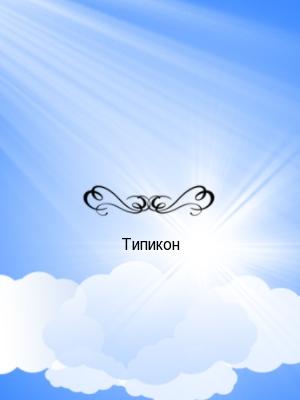 типикон на русском языке скачать бесплатно
