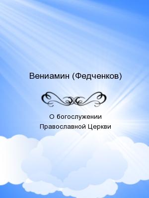 Сонеты читать на русском