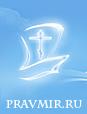 Чудо благодатного огня. Воскресал ли Христос?